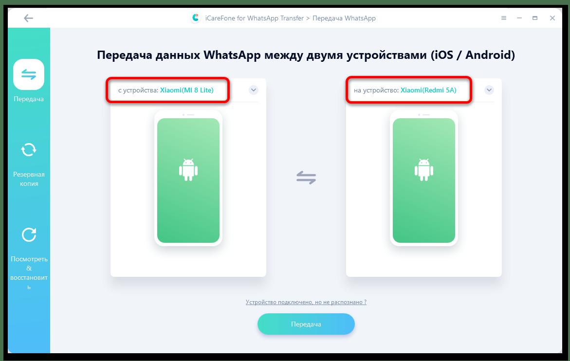 Как перенести WhatsApp с Андроида на Андроид-4