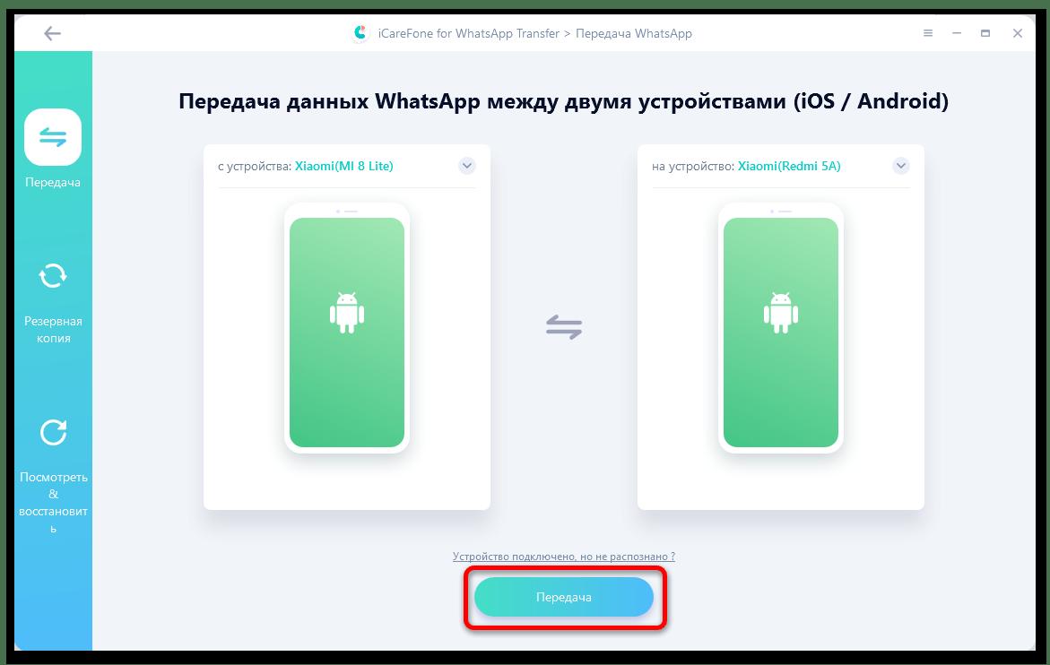 Как перенести WhatsApp с Андроида на Андроид-5