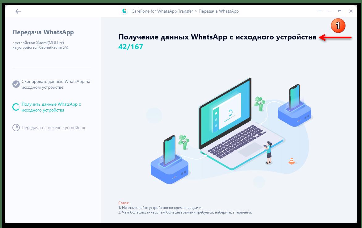 Как перенести WhatsApp с Андроида на Андроид-7