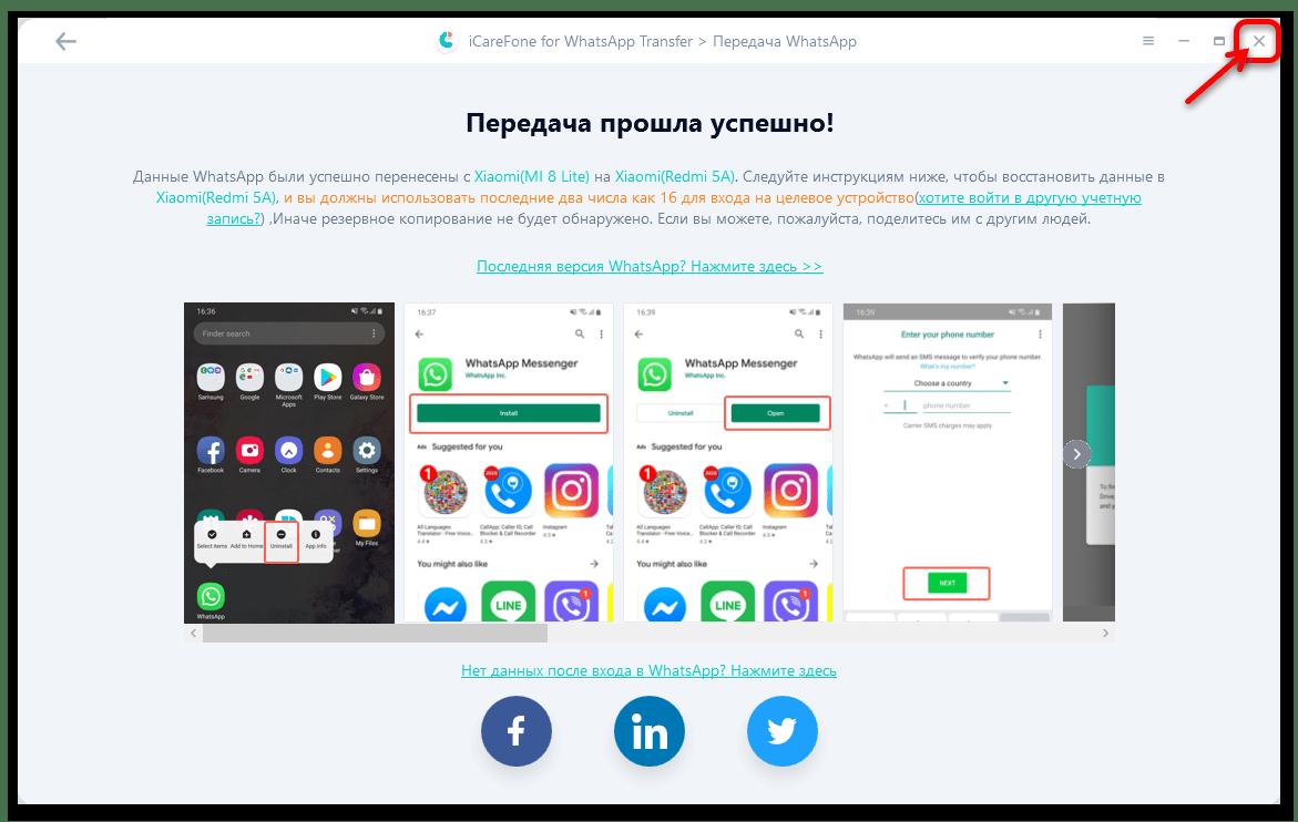Как перенести WhatsApp с Андроида на Андроид-9