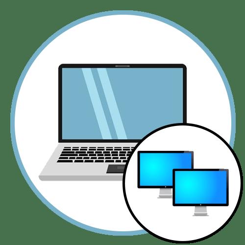 Как подключить два монитора к ноутбуку