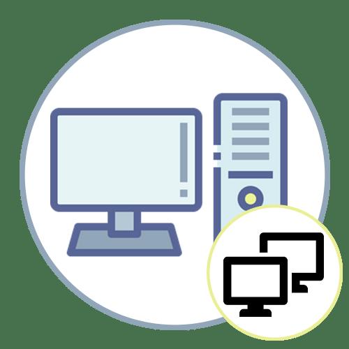 Как подключить два монитора на один компьютер
