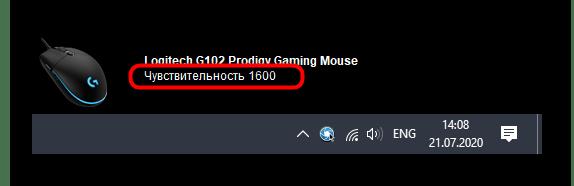 Как подключить мышку к компьютеру-6
