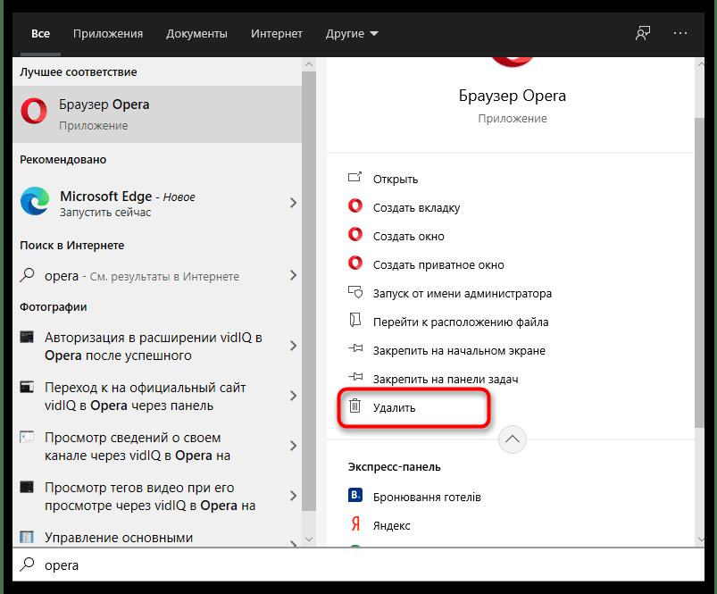 Как полностью удалить браузер с компьютера-6