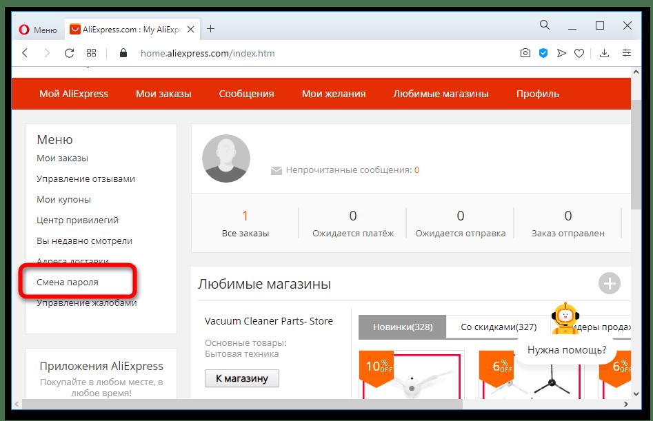 Изменение пароля на AliExpress