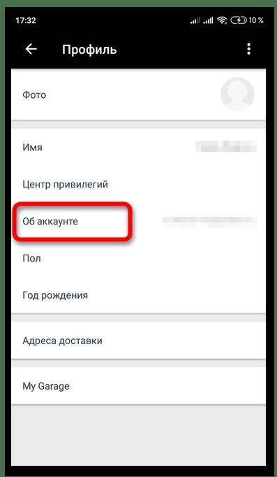 Изменение адреса электронной почты на AliExpress