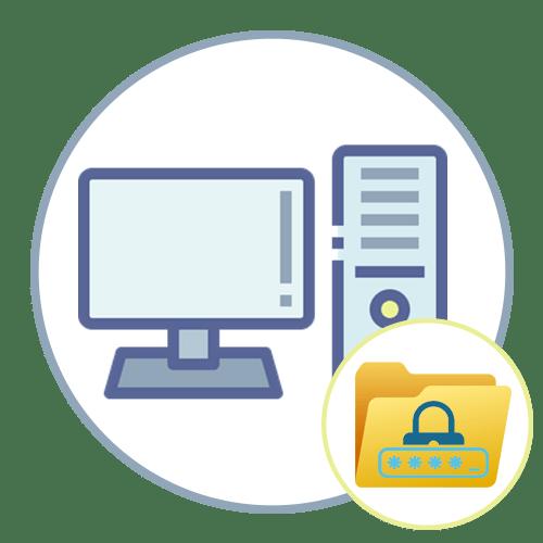Как поставить пароль на папку в Windows