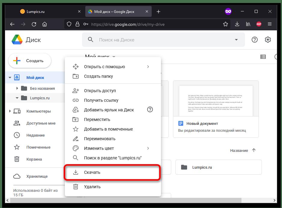 Как скачать папку с Google Диска_004