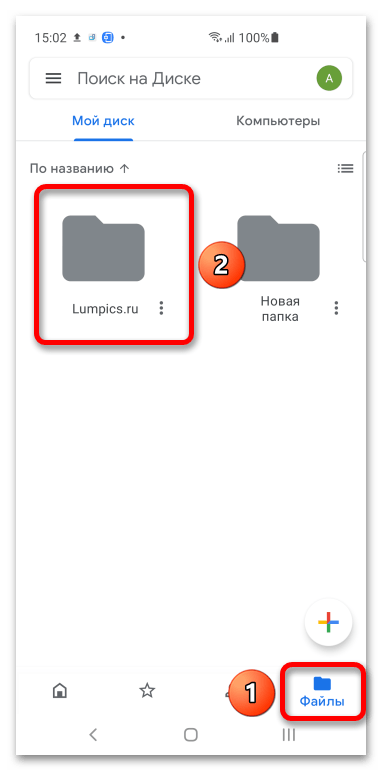Как скачать папку с Google Диска_010