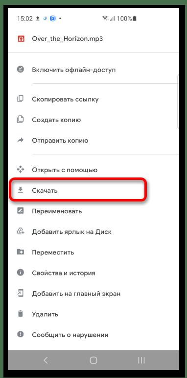 Как скачать папку с Google Диска_012