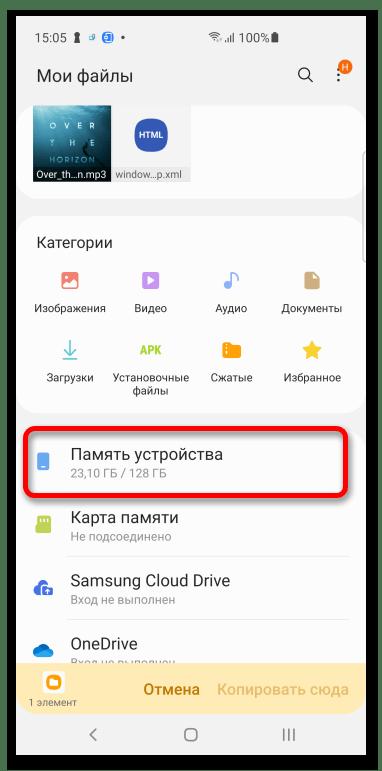 Как скачать папку с Google Диска_019