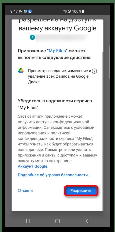 Как скачать папку с Google Диска_025
