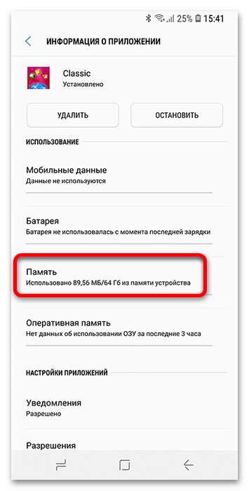 как скачать приложение на карту памяти samsung-4