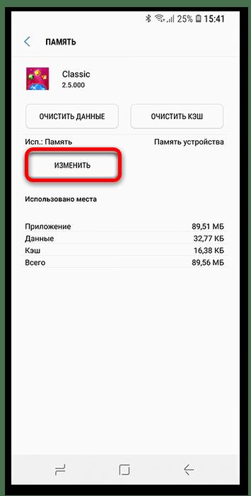 как скачать приложение на карту памяти samsung-5