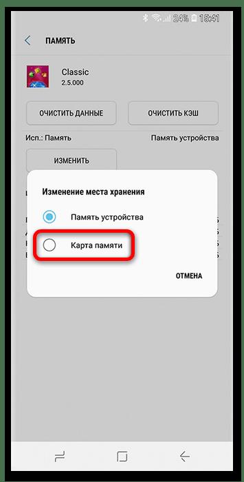 как скачать приложение на карту памяти samsung-6