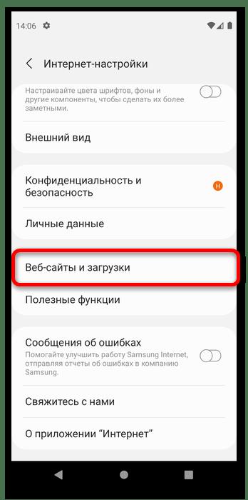 как скачать приложение на карту памяти samsung-8