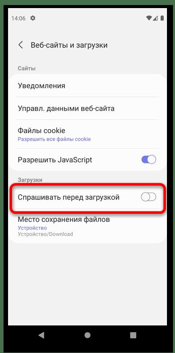 как скачать приложение на карту памяти samsung-9