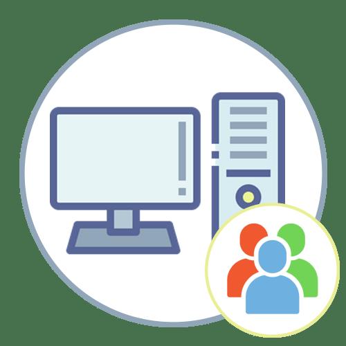 Как сменить пользователя на компьютере