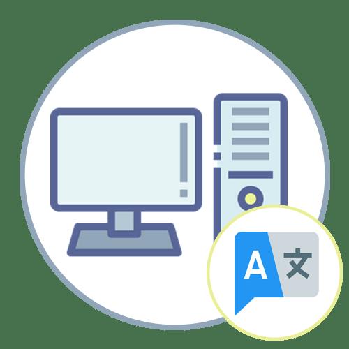 Как сменить язык на компьютере