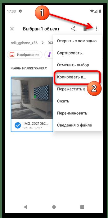как сохранять фото на карту памяти-7