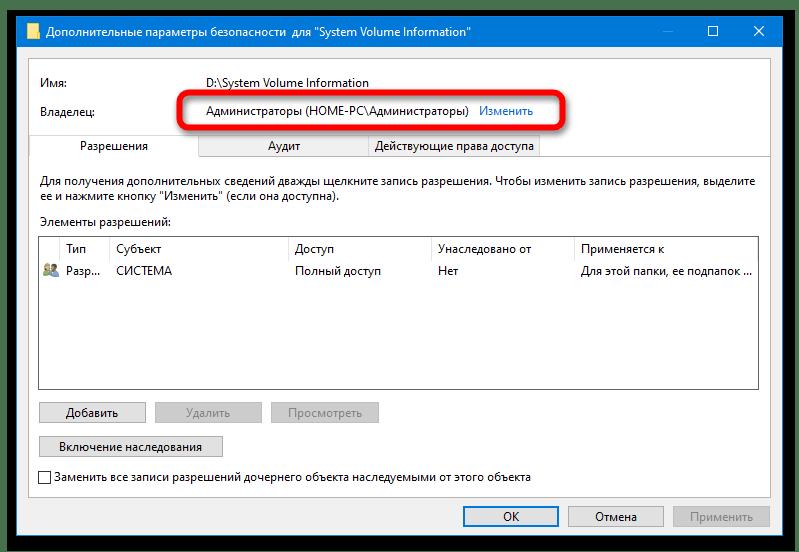 Как удалить System Volume Information с флешки_002