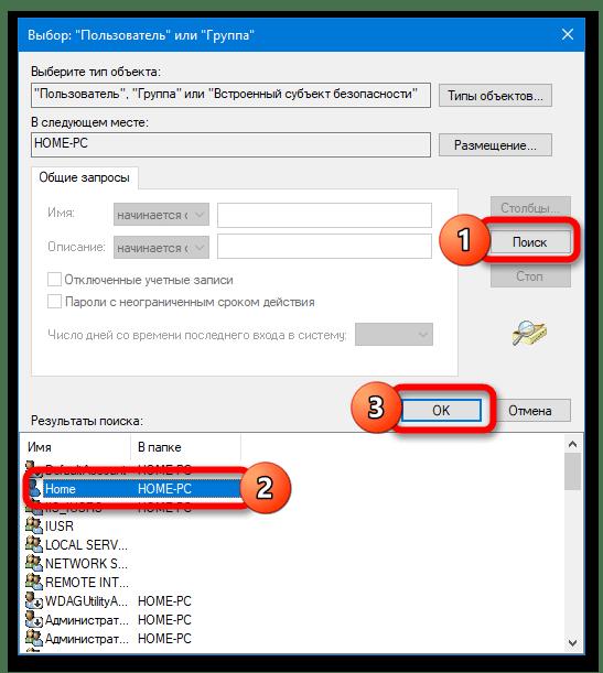 Как удалить System Volume Information с флешки_004
