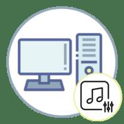 Как улучшить звук в наушниках на компьютере