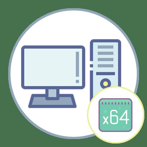 как узнать разрядность компьютера