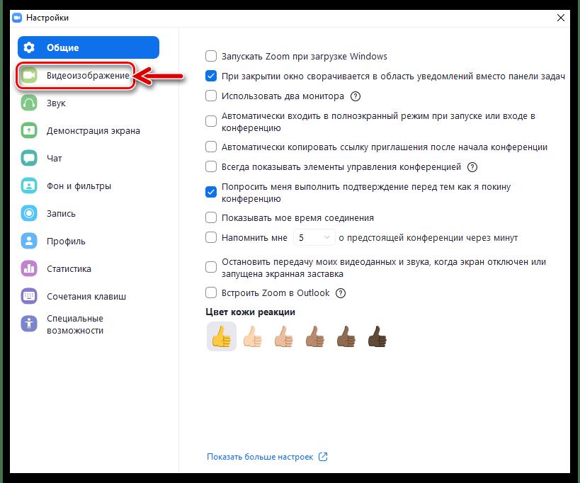 Как включить веб-камеру на ноутбуке-4