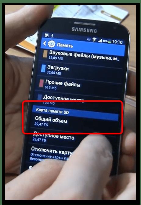 как вставить карту памяти в телефон-4