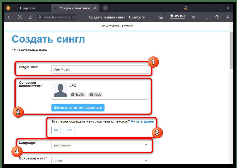 Как выкладывать музыку ВКонтакте_006