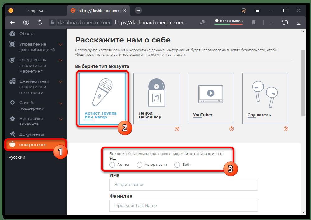 Как выкладывать музыку ВКонтакте_020