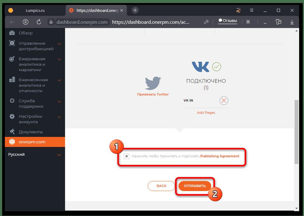 Как выкладывать музыку ВКонтакте_025