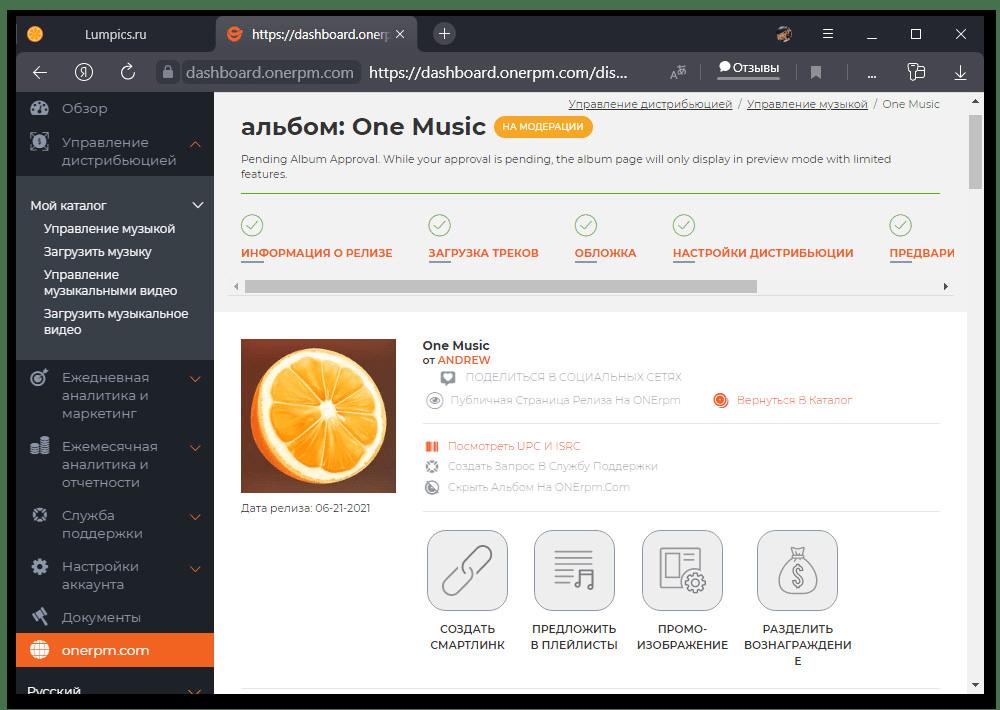 Как выкладывать музыку ВКонтакте_049