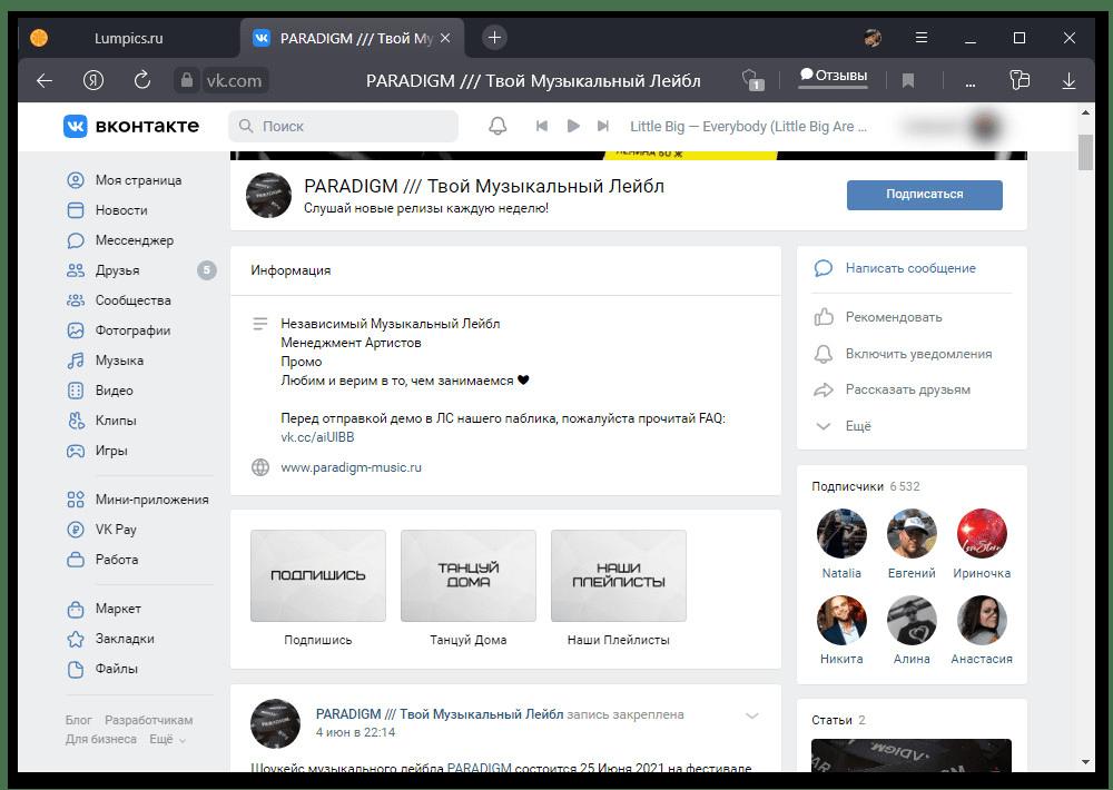 Как выкладывать музыку ВКонтакте_057