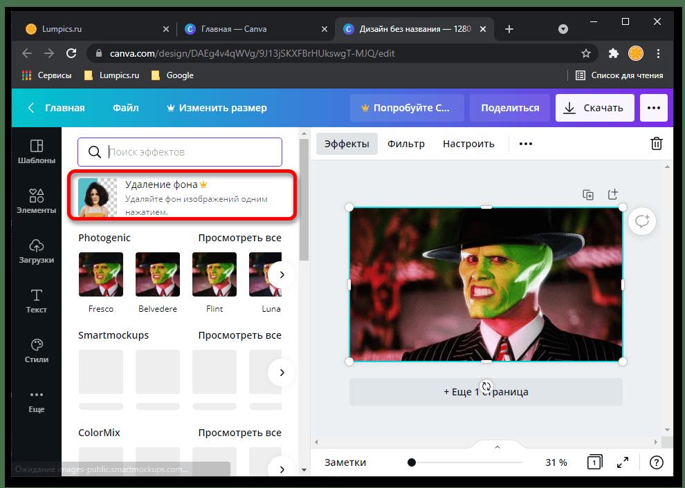 Как вырезать лицо с фото онлайн_030