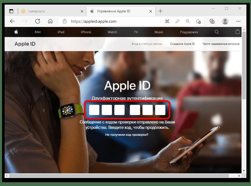 Как зайти в эпл айди с компьютера_007