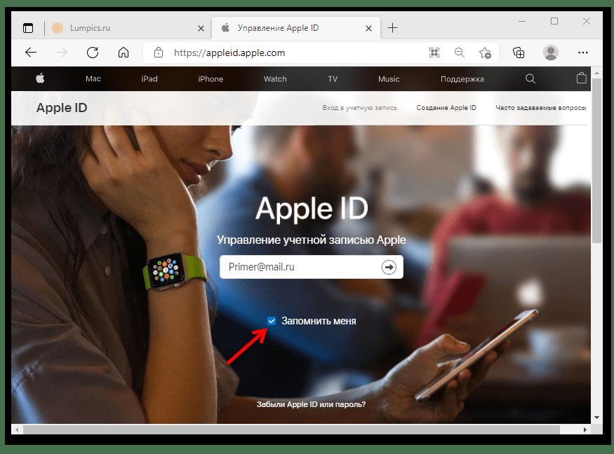 Как зайти в эпл айди с компьютера_02