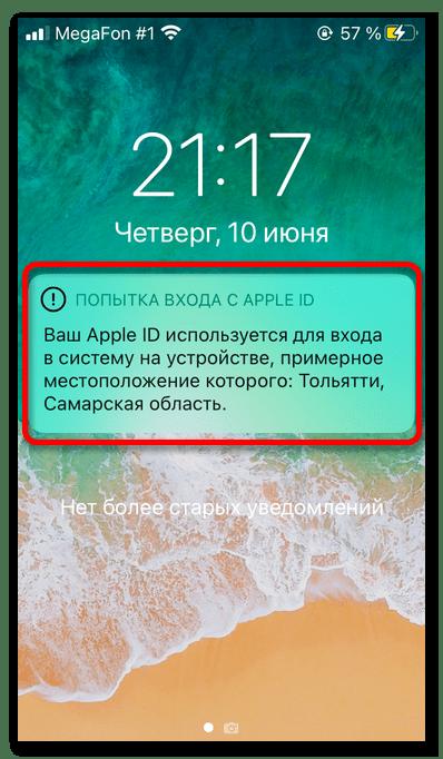 Как зайти в эпл айди с компьютера_04