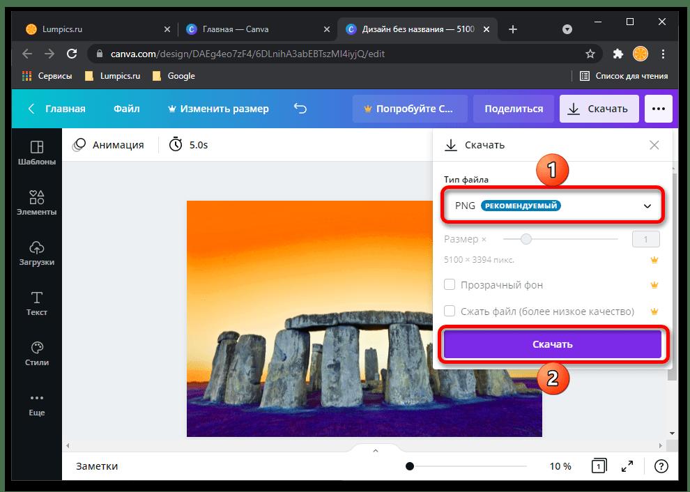 Как заменить цвет на фото онлайн_018