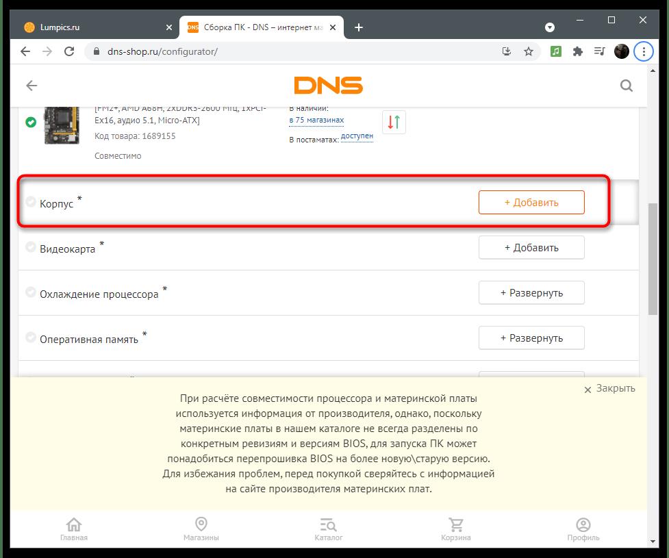 Использование конфигураторов компьютера онлайн