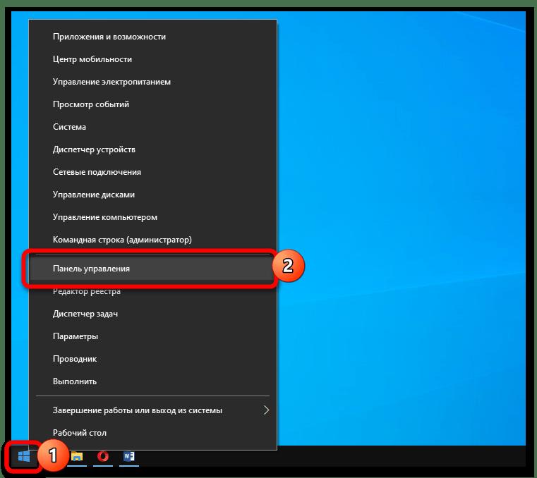 Не удаётся подключиться к службе Windows_010