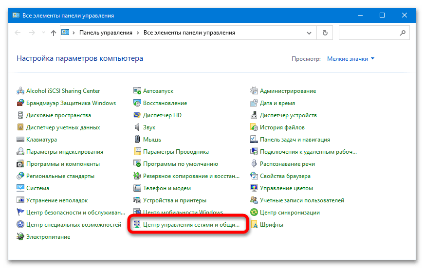 Не удаётся подключиться к службе Windows_011
