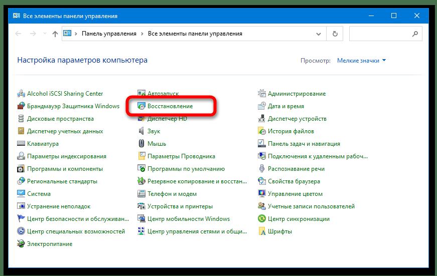 Не удаётся подключиться к службе Windows_016