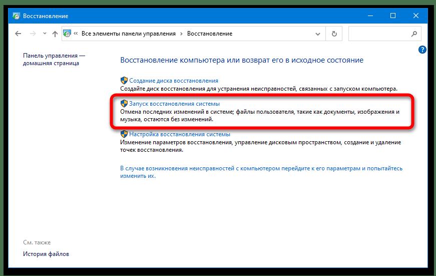 Не удаётся подключиться к службе Windows_017
