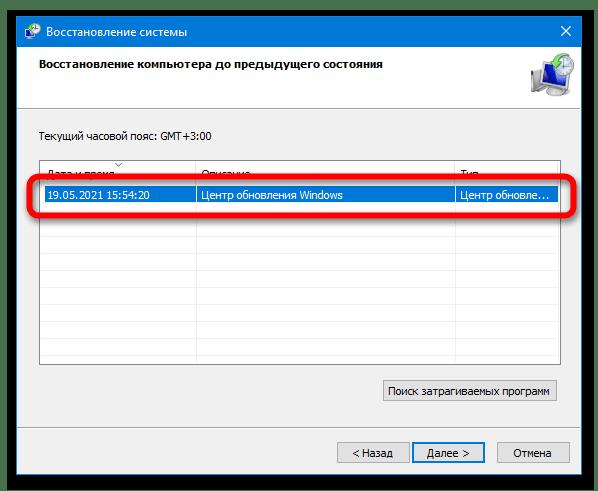 Не удаётся подключиться к службе Windows_018