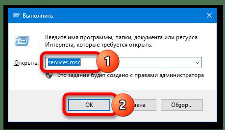 Не удаётся подключиться к службе Windows_019