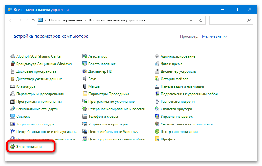 Не удаётся подключиться к службе Windows_023