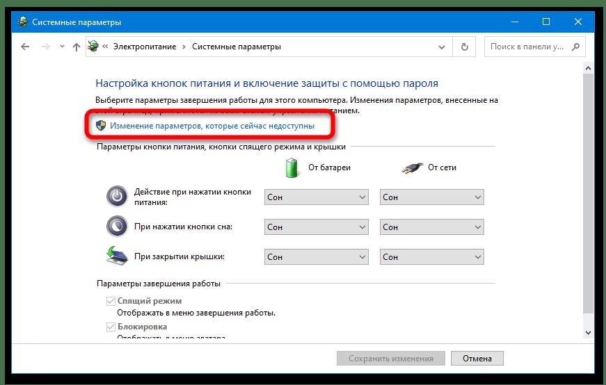 Не удаётся подключиться к службе Windows_025
