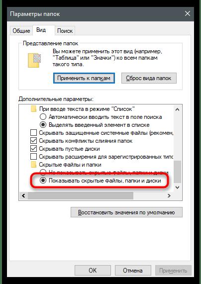 Неправильные разрешения для каталогов службы поиска Windows-12